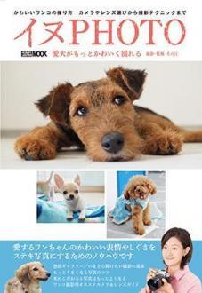 ワンコをかわいく撮る方法やカメラの選び方も紹介! 愛犬撮影の手引書「イヌPHOTO」9月10日発売!