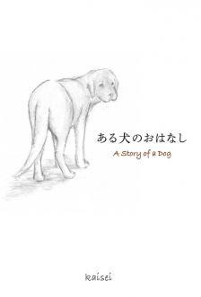 「殺処分ゼロ」を願って書かれた手書き絵本『ある犬のおはなし』を11月24日書籍化