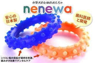 歯科医師と共同開発の国産小型犬用おもちゃ「nenewa」発売