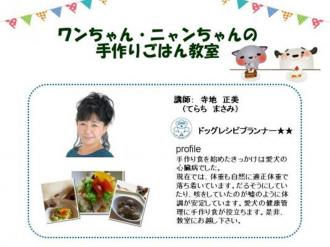 愛犬と愛猫のための手作りごはん教室~神戸新聞カルチャー教室~