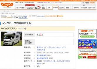 東京で大人気のキャンピングカーレンタル 大手3サービスに参画!  『じゃらん』『レンタカードットコム』『VELTRA』 全車種ポイント10倍キャンペーン実施中