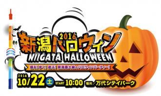 日本初!ペットのハロウィンパレードを10月22日に開催『新潟ハロウィン★アニマルパレード』@新潟市・万代