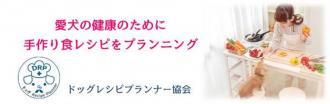 神戸新聞カルチャー講座 ワンちゃん&ニャンちゃんの健康管理 ~イベントも一緒に!手作りごはんとオヤツ~