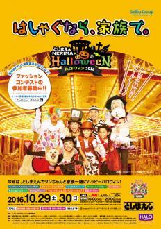ハロウィンを始めるならとしまえんでキマリ!『としまえんNERIMAハロウィン』が10月29・30日に初開催