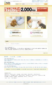 動物病院、トリミングサロン等の検索予約サイト「EPARKペットライフ」がリニューアル