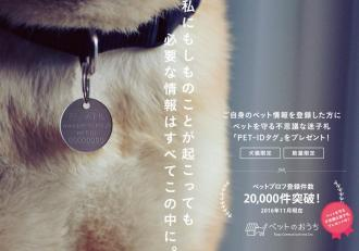 ペットの被災に備える「ペットプロフ」、登録ペット2万頭を突破
